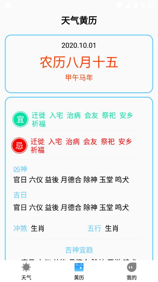 农历天气预报(1)
