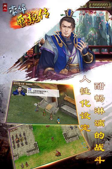 《豪华曹魏传破解版无限元宝高端app开发》