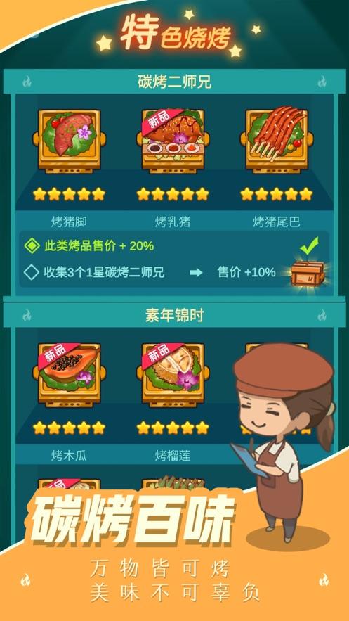 烧烤西施赚钱版(2)