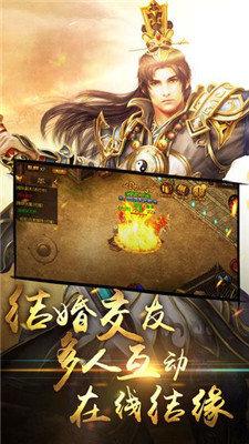 《1.80复古火龙传奇手游安卓系统app开发》