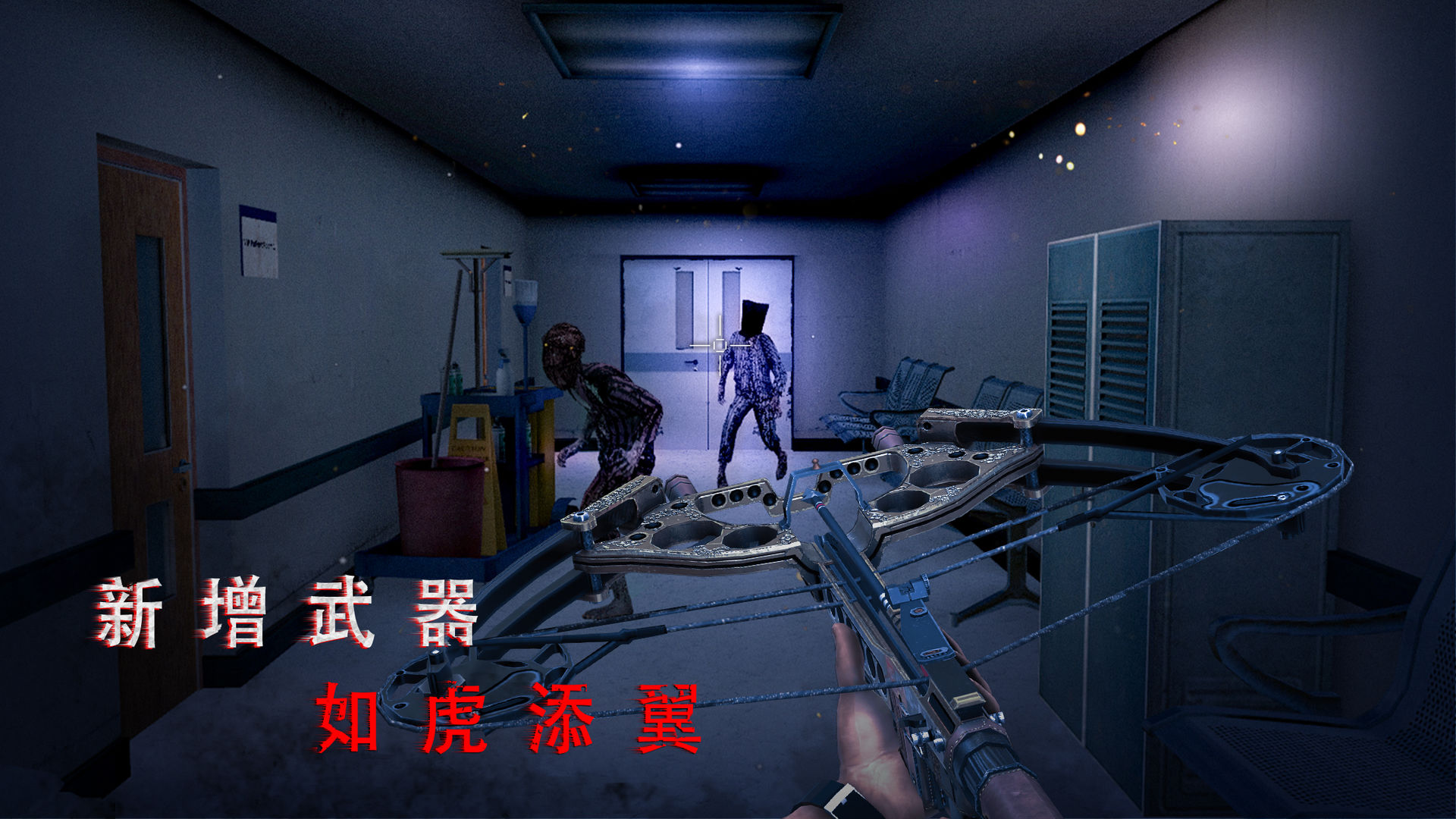无尽噩梦诡医院汉化版(1)