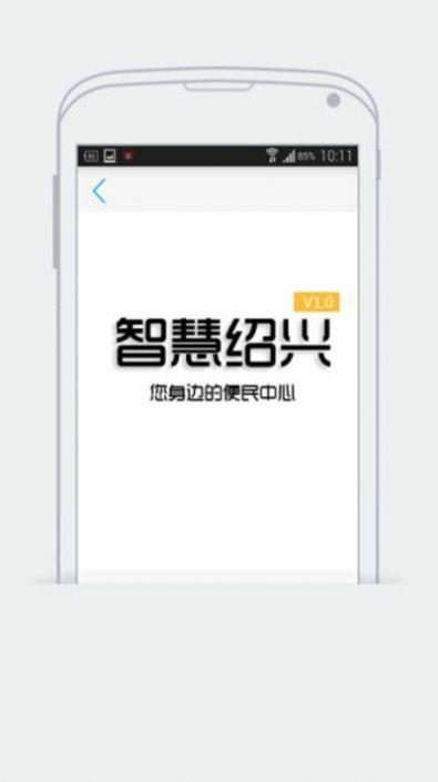 智慧绍兴(2)