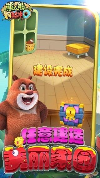 熊大熊二向前冲无限金币钻石版(2)