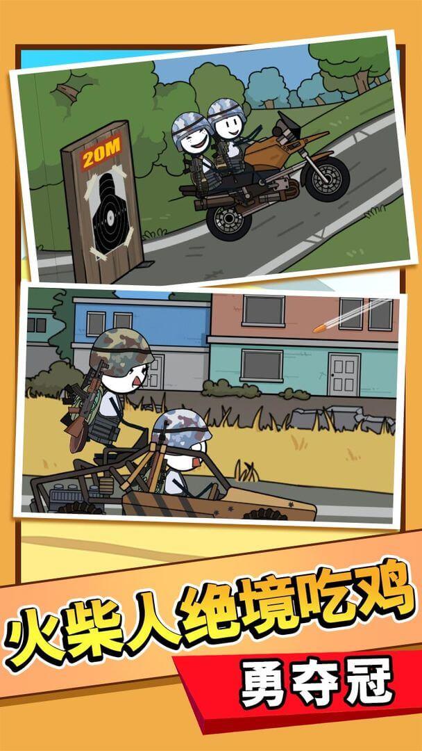 火柴人大逃亡总集篇(3)