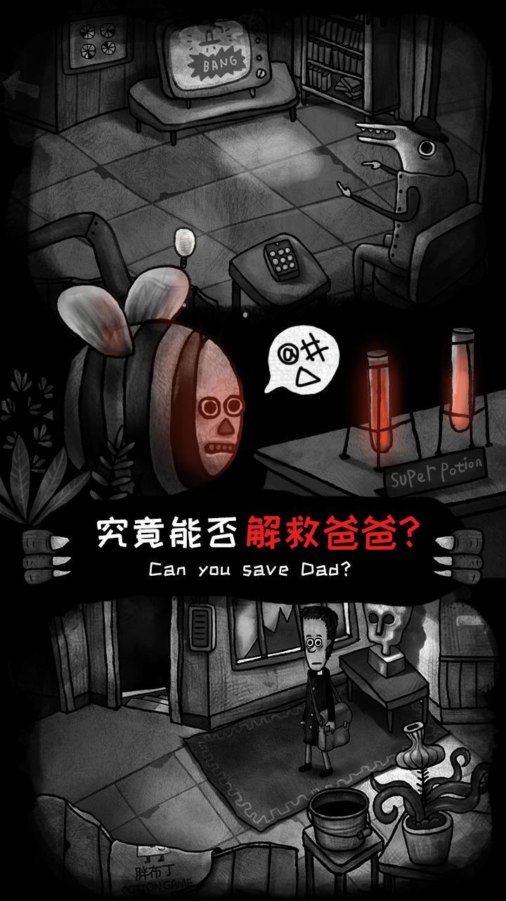 怪物之家(4)