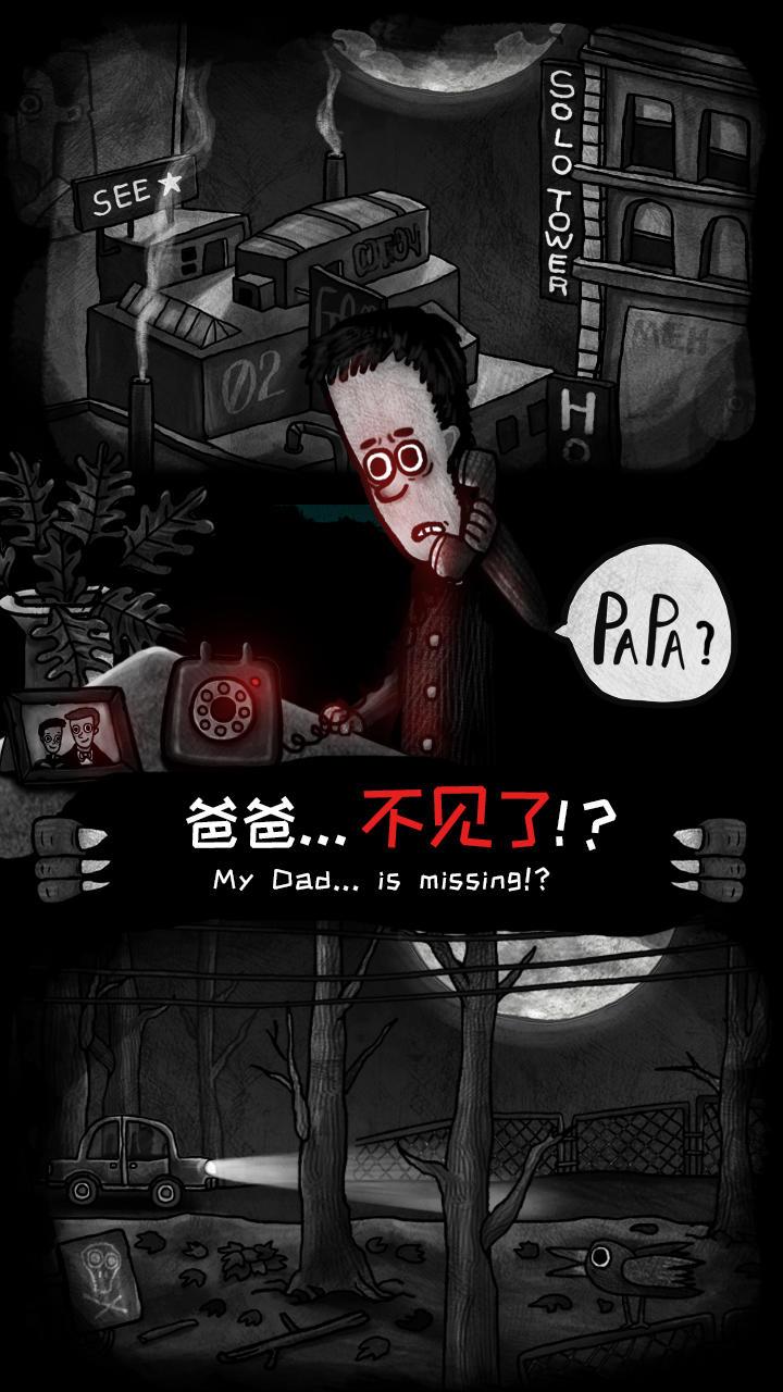 怪物之家(1)