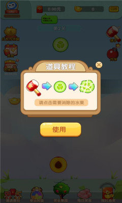 肥龙爱吃瓜红包版(3)