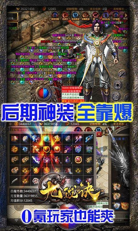 九珑诀GM无限刀(4)