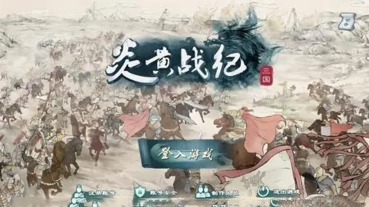 炎黄战纪之三国烽烟破解版(2)