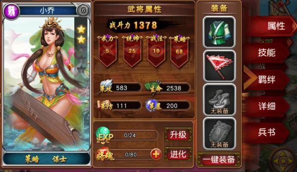 三国女神手游v0.3.5(1)