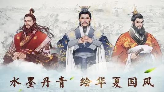 炎黄战纪之三国烽烟破解版(3)