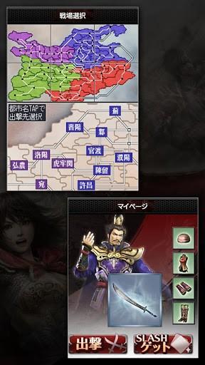 真三国无双slash(2)