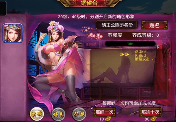 三国女神手游v0.3.5(3)