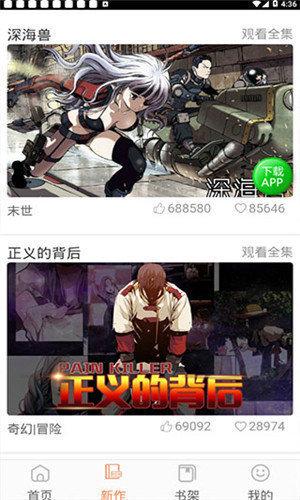 斗罗玉转漫画app(2)