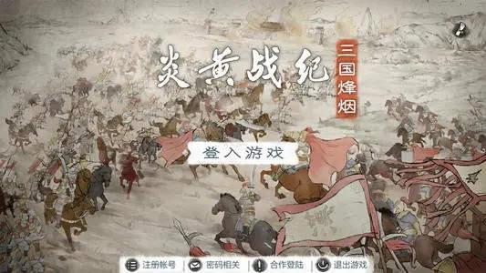 炎黄战纪之三国烽烟破解版