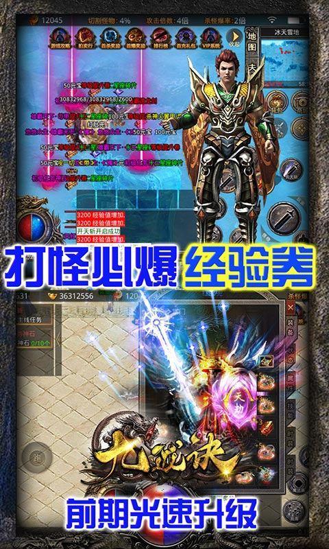 九珑诀GM无限刀(3)