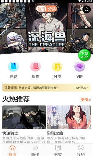 斗罗玉转漫画app(1)