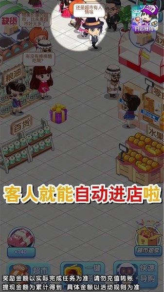 我的超市赚钱版(3)