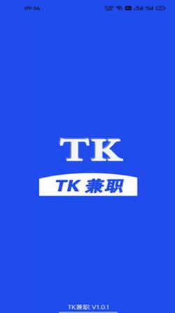 TK兼职(1)
