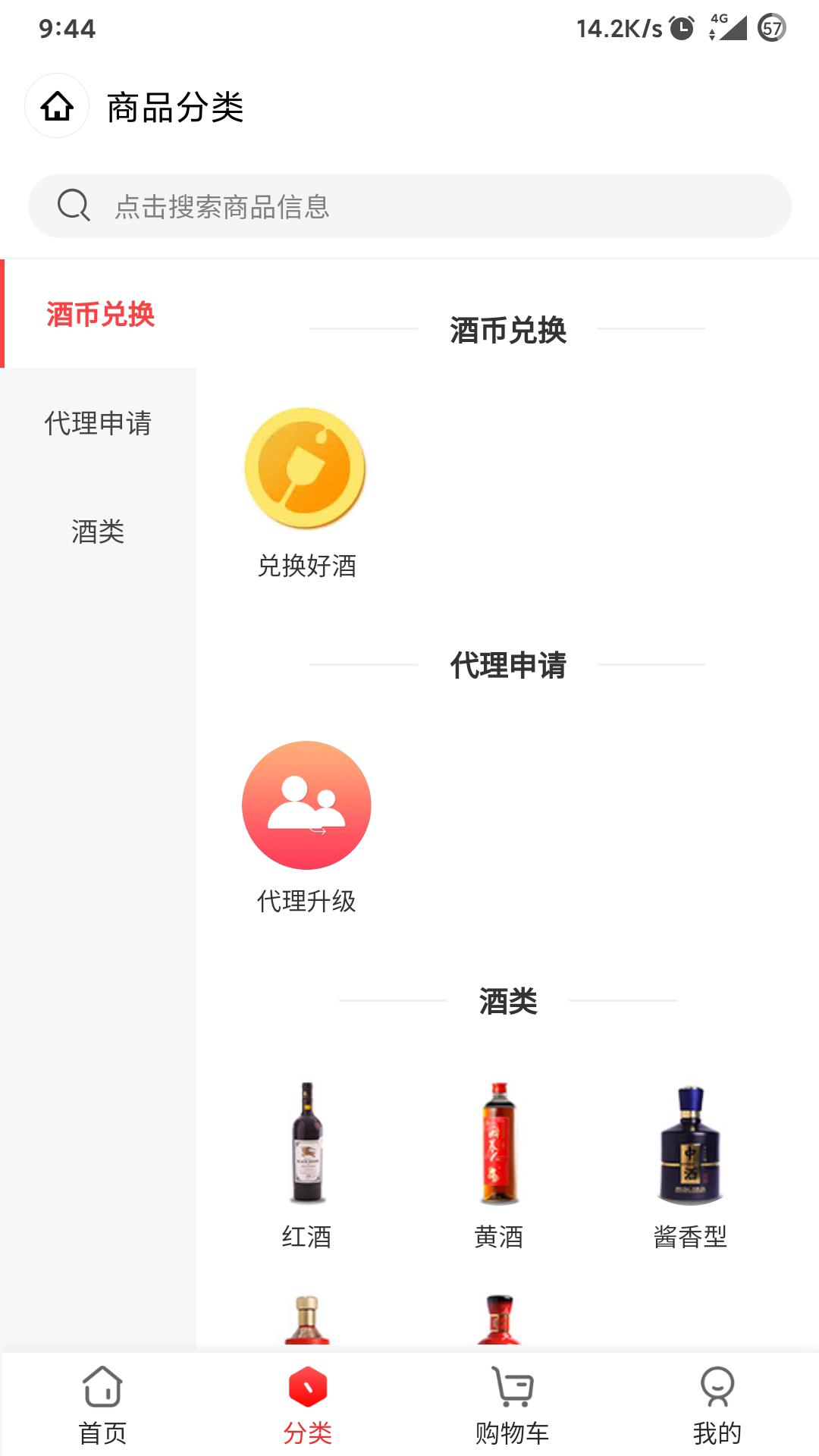 中酒汇金(1)