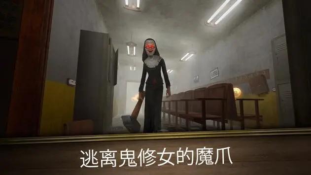 鬼修女3(2)