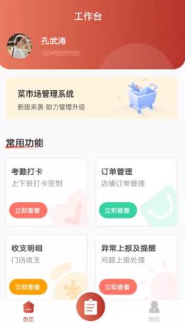 荟芒智店通(3)